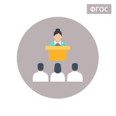 Современные аспекты социально-педагогической деятельности в условиях введения и реализации ФГОС