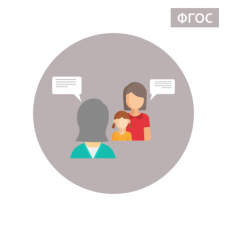 Современные технологии работы социального педагога с семьей в условиях реализации ФГОС