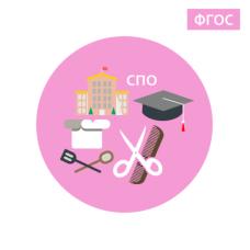 """курс повышения квалификации """"ФГОС Среднего Профессионального Образования: проектирование и организация образовательного процесса"""""""