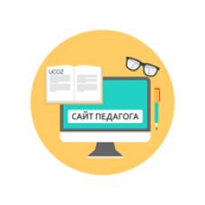 """курс повышения квалификации """"Основы веб-дизайна и сайтостроения в системе UCOZ для педагогов"""""""