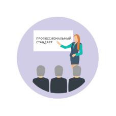 Методическое сопровождение введения профессионального стандарта педагога в деятельность ОО