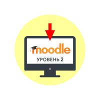 """курс повышения квалификации """"СДО Moodle: секр.."""
