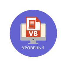 """курс повышения квалификации """"Создание интерактивных презентаций с помощью языка программирования VBA"""""""
