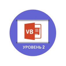 Новые возможности Visual Basic for Applications (VBA)