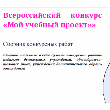 Сборник работ Всероссийского конкурса  Мой учебный проект