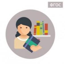 """курс повышения квалификации """"Системно-деятельностный подход. Основные типологии и типы уроков по ФГОС"""""""