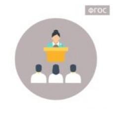 """тестирование по теме """"Современные аспекты социально-педагогической деятельности в условиях введения и реализации ФГОС"""""""