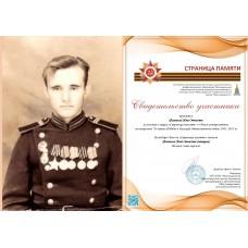 """Свидетельство участника """"Страница памяти"""""""