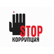 """курс повышения квалификации """"Антикоррупционная деятельность"""""""