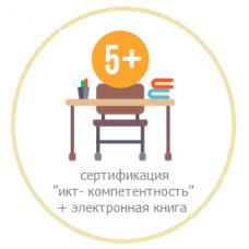 """Комплект """"Педагог-книголюб"""" Электронная книга + сертификация """"ИКТ-компетентность"""""""