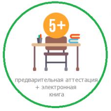 "Комплект ""Педагог-книголюб""  Электронная книга + предварительная аттестация"