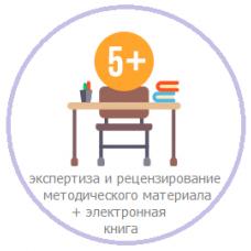 """Комплект """"Педагог-книголюб""""  Электронная книга + Экспертиза и рецензирование методического материала"""