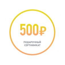 Подарочный сертификат номиналом 500 рублей