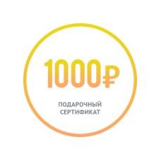 Подарочный сертификат номиналом 1000 рублей
