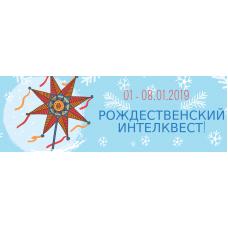 """Сертификат за участие в Рождественской интеллектуальной викторине """"Интелквест"""""""