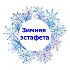 """""""Зимняя эстафета"""""""