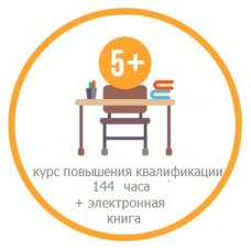 """Комплект """"Педагог-книголюб"""" Электронная книга + курс повышения квалификации 144 часа"""