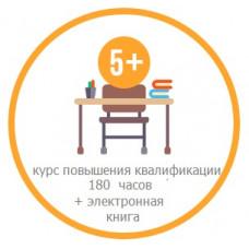 """Комплект """"Педагог-книголюб"""" - Электронная книга + курс повышения квалификации 180 часов"""