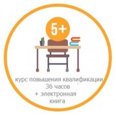 """Комплект """"Педагог-книголюб"""" Электронная книга + курс повышения квалификации 36 часов"""