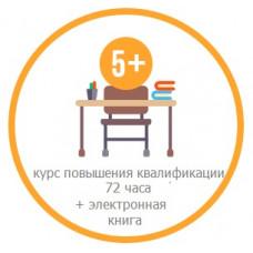 """Комплект """"Педагог-книголюб"""" Электронная книга + курс повышения квалификации 72 часа"""