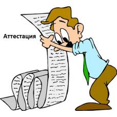 Квалификационный экзамен как одна из аттестационных процедур