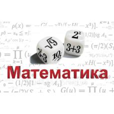 Основы подготовки к ЕГЭ по математике