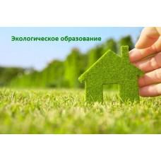 Экологическое образование для устойчивого развития в соответствии с ФГОС ДО