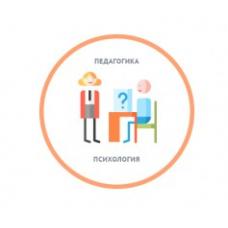 """Преподаватель Вуза - программа """"Педагогика и психология профессионального образования"""", 520 часов"""