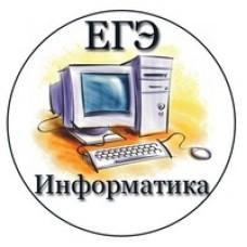 Основы подготовки к ЕГЭ по информатике