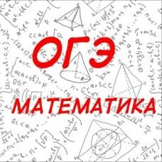 Основы подготовки к ОГЭ по математике