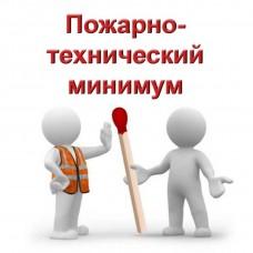 """курс повышения квалификации """"Пожарно-технический минимум  для руководителей организаций и лиц, ответственных за пожарную безопасность для руководителей подразделений пожароопасных прозводств"""""""