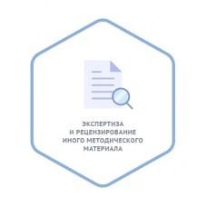 Экспертиза и рецензирование иного методического материала