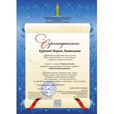 Электронный сертификат участника олимпиады 01-а-58