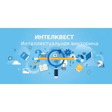 """Сертификат за участие в интеллектуальной викторине """"Интелквест"""""""