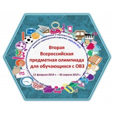 Электронный диплом победителя (призера) Олимпиады 02-б-38