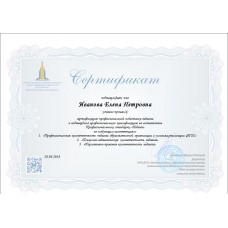 """Сертификат за участие в конкурсе школьных СМИ """"Будущее журналистики"""""""