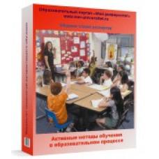 Сборник лучших уроков и занятий, разработанных по технологии АМО