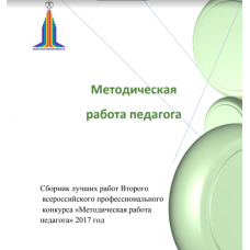 Сборник лучших работ Первого всероссийского профессионального конкурса «Методическая работа педагога» 2017 год
