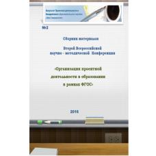 """Сборник материалов Второй всероссийской научно-методической конференции """"Организация проектной деятельности в образовании в рамках ФГОС"""" 2016 год"""