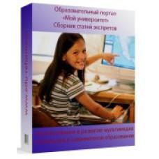 """Сборник """"Использование и развитие мультимедиа в современном образовании"""""""