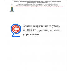 """Сборник """"Этапы современного урока по ФГОС: приемы, методы, упражнения"""""""