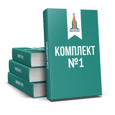 Комплект книг № 1