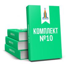 Комплект книг № 10