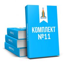 Комплект книг № 11