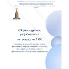 Сборник уроков,  разработанных по технологии АМО