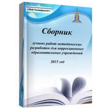 Сборник лучших работ методических разработок для коррекционных образовательных учреждений, 2015 год