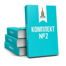 Комплект книг № 2