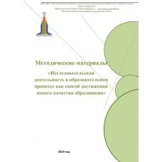 Исследовательская деятельность в образовательном процессе как способ достижения нового качества образования