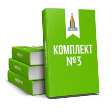 Комплект книг № 3