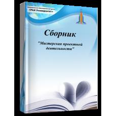 """Сборник """"Мастерская проектной деятельности"""""""